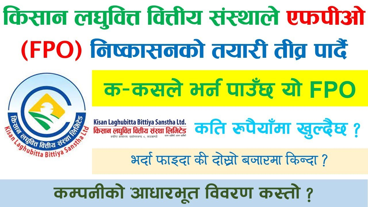 Kisan Laghubitta Bittiya Sanstha Limited (KLBSL) FPO